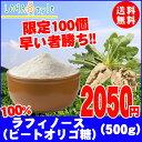 ラフィノース (ビートオリゴ糖) 【純度100%パウダー】500g