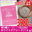 ホワイトチアシード 1kg (オーガニック認証原料 米国/欧州) 蒸気殺菌/残留農薬検査済 スーパーフード LOHAStyle