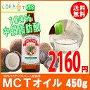 【在庫有】MCTオイル 450g 「純度100% 高品質」