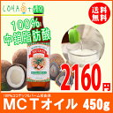 MCTオイル 450g 「純度100% 高品質」