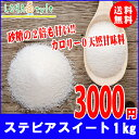 ステビアスイート 1kg [エリスリトールの約3倍(砂糖の約2倍)甘い新製法ステビア甘味料] [糖質制限 天然甘味料]