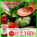 MCTオイル 450g 「純度100% 高品質」MCT オイ...