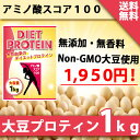 大豆プロテイン ソイプロテイン 1kg (500g×2袋) Non-GMO(非遺伝子組換え)大豆 イソフラボン含有 女性 LOHAStyle