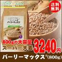 スーパー大麦 バーリーマックス 800g ハイレジ お得な大容量パック 大麦 玄麦 もち麦
