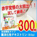 難消化性デキストリン (スーパー即溶顆粒)50g (お一人様...