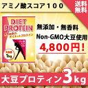 大豆プロテイン ソイプロテイン 3kg (1kg×3袋) Non-GMO(非遺伝子組換え)大豆 イソフラボン含有 女性 LOHAStyle