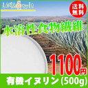 イヌリン 500g 有機JAS 水溶性食物繊維 天然 LOHAStyle