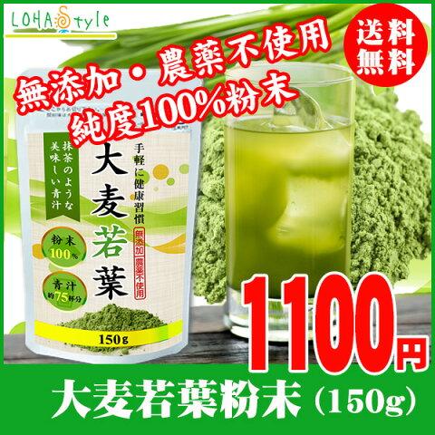 大麦若葉100%粉末 150g 約75杯分 青汁 3個購入で+1個無料プレゼント LOHAStyle