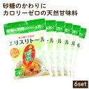 エリスリトール 6kg(1kg×6袋) 希少糖 糖質制限 カ...