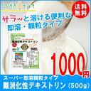 難消化性デキストリン (スーパー即溶顆粒) 500g ダイエタリーファイバー ダイエット 送料無料 ...