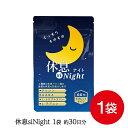 休息siNight 60粒 30日分 グリシン サプリ サプリメント 睡眠 休息サポート