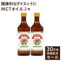 MCTオイル 450g 2本セット MCT オイル ダイエッ...