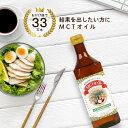 MCTオイル 450g 糖質制限 「純度100% 高品質」 ...