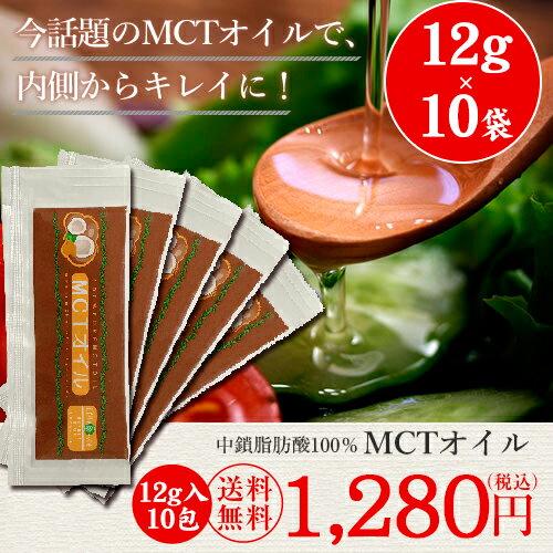 MCTオイル 分包 12g×10包(120g) ...の商品画像