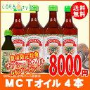 MCTオイル 450g 4本セット MCT オイル 数量限定チアシ