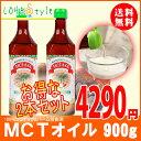 MCTオイル 450g 2本セット MCT オイル ケトン体生成