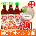 MCTオイル 450g 3本セット MCT オイル 数量限定チアシードオイル1本プレゼント ケトン体生成 糖質制限 中鎖脂肪酸 LOHAStyle