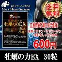 牡蠣の力EX 7.5g 30粒 お試しサイズ 天然 タウリン 広島県産牡蠣使用! 牡蠣 かき カキ タウリン 亜鉛 シトルリン グリコーゲン サプリ メンズサプリメント