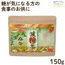 減糖茶 国産桑茶粉末150g 【糖が気になる方専用の健康茶】...