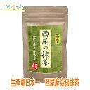 抹茶 粉末 西尾産高級抹茶100% 国産 100g 無添加 2個購入で1個無料プレゼント 抹茶粉