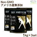大豆プロテイン ソイプロテイン 3kg (1kg×3袋) Non-GMO(非遺伝子組換え)アミノ酸スコア100 大豆 プロテイン タンパク質 植物性 イソフラボン含有 女性 大豆たんぱく 低糖質 置き換えダイエット ロハスタイル LOHAStyle