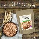 ショッピングカンフル スーパー大麦 バーリーマックス 2kg 5個セット(合計10kg) 食物繊維がもち麦の2倍 レジスタントスターチ ハイレジ β-グルカン フルクタン お得な大容量パック 大麦 玄麦 腸活 雑穀 はと麦 オーツ麦 玄米 よりオススメ 糖質カット 糖質オフ 糖質制限 ロハスタイル LOHAStyle