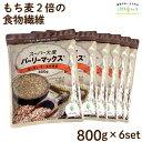 ショッピングカンフル スーパー大麦 バーリーマックス 800g×6個 もち麦 食物繊維がもち麦の2倍 レジスタントスターチ ハイレジ β-グルカン フルクタン お得な大容量パック 大麦 玄麦 腸活 雑穀 はと麦 オーツ麦 玄米 よりオススメ 糖質カット 糖質オフ 糖質制限 ロハスタイル LOHAStyle