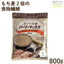 スーパー大麦 バーリーマックス 800g もち麦 食物繊維がもち麦の2倍 レジスタントスターチ ハイレジ お得な大容量パック 大麦 玄麦 腸活 雑穀 LOHAStyle