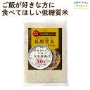 口コミ Lohastyle低糖質米食べてみた 糖質50 Off米の味やカロリー コスパは あたしmaker