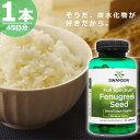 フェヌグリークシード 610mg [90錠×1本] スワンソン SWANSON ダイエット サプリメント Fenugreek Seed