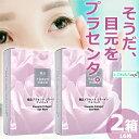 ショッピングプラセンタ ユケイドー 極品プラセンタ コラーゲン アイパック [8枚×2箱] Yukeido Supreme Placenta Collagen Eye Mask