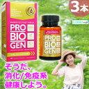 プロバイオゲン 芽胞菌 サプリメント デイリー ダイジェスティブ バランス プロバイオティック 30錠×3本 Probiogen Daily Digestive Balance Probiotic