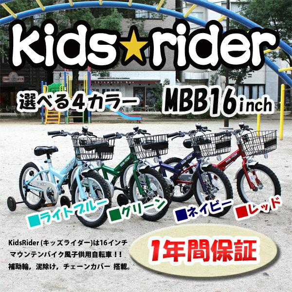 自転車の 価格 自転車 子供 : の激安価格】 子供用自転車 ...