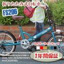 【08/23までの激安価格】 折りたたみ自転車 ライト・カギ...
