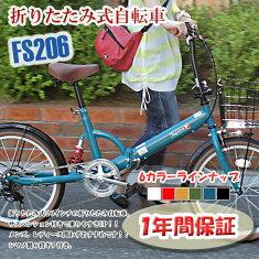 FS206LL-37-