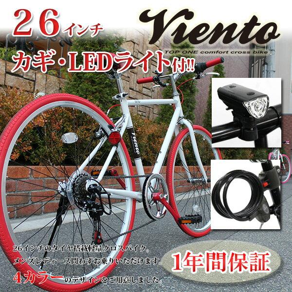 ... クロスバイク/自転車 26インチ