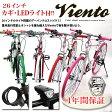 【2/10までの激安価格】 クロスバイク 自転車 軽量 【一年保証】 カギ・LEDライト付 26インチ シンプル ロードバイク シマノ6段変速ギア 通勤 通学 レッド ホワイト グリーン ピンク TOPONE(トップワン) T-MCR266-13- CROSS BIKE メンズ レディース kurosubaiku 街乗り
