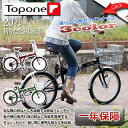 【08/16までの激安価格】 自転車 折りたたみ 激安 折り...
