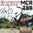 【【10/24までの激安価格】 送料無料カギ・ライト付 26インチ クロスバイク シマノ6段変速ギア カギ・LEDライト付 ATB ブラック ホワイト TOPONE(トップワン)MCR266-29 おすすめ クロスバイク 自転車 26インチ CROSS BIKE【RCP】