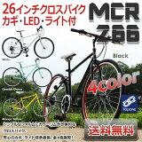 大友(RAYCHELL)26英寸折叠6速禧玛诺自行车(自行车)毫升- 266R[/カギ・ライト付き/クロスバイク/TOPONE(トップワン) /26インチ/クロスバイク/シマノ6段変速ギア/カギ・LEDライト付/ATB/ブラック/ホワイト/MCR266-
