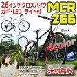 【5/27までの激安価格】 クロスバイク 自転車 26インチ TOPONE(トップワン) 送料無料 カギ・ライト付き 26インチ シマノ6段変速ギア カギ・LEDライト付 ATB MCR266-29 おすすめ クロスバイク CROSS BIKE街乗り 通勤 スピード アウトドア