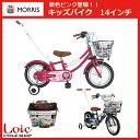 【6/26までの激安価格】 子供用自転車14インチ 子供車 キッズ ジュニア 子ども新色ピンク登場!!