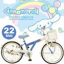 1440 シナモロール 22インチ 子供用自転車【RCP】