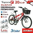 【01/25までの激安価格】 【送料無料】 子供用自転車20インチ