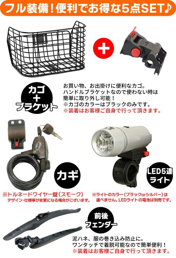 シマノ製18段変速お買物自転車 ...
