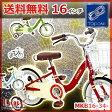 【7/27までの激安価格】 自転車 子供用自転車 16インチ カゴ・補助輪付幼児車 乗り降りしやすい低床フレーム 自転車 幼児用自転車 チビクル MKB16-34- Jr. キッズ 自転車 激安