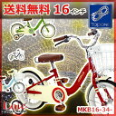 【03/29までの激安価格】 自転車 子供用自転車 16インチ カゴ・補助輪付幼児車 乗り降りしやすい低床フレーム 自転車 幼児用自転車 チビクル MKB16-34- Jr.