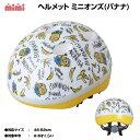 【03/18までの激安価格】 自転車 子供用 ヘルメット SGマーク付ヘルメット ミニオン ミニオン