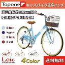 【03/29までの激安価格】子供用自転車24インチ NV246-