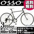   650c  OSSO  650c   7 OSSO6507CX460mm or 520mm  ATB cross bike 650c bicycle